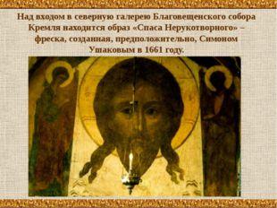 Над входом в северную галерею Благовещенского собора Кремля находится образ «