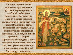 С самых первых веков принятия христианства русский народ проникся глубокой лю