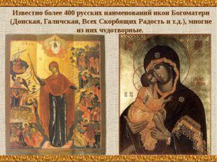 Известно более 400 русских наименований икон Богоматери (Донская, Галичская,