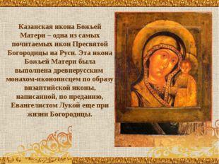 Казанская икона Божьей Матери – одна из самых почитаемых икон Пресвятой Богор