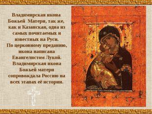 Владимирская икона Божьей Матери, так же, как и Казанская, одна из самых почи