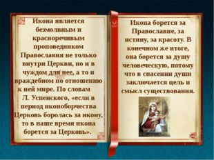 Икона является безмолвным и красноречивым проповедником Православия не только