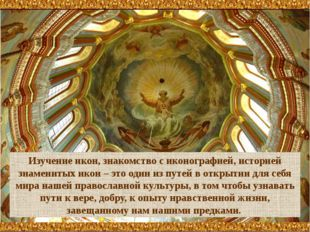 Изучение икон, знакомство с иконографией, историей знаменитых икон – это один