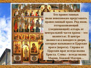 Безправославных иконневозможно представить православный храм. Ряд икон, отг