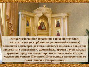 Всякое недостойное обращение с иконой считалось святотатством (оскорблением р