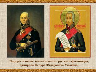 Портрет и икона замечательного русского флотоводца, адмирала Федора Федорович