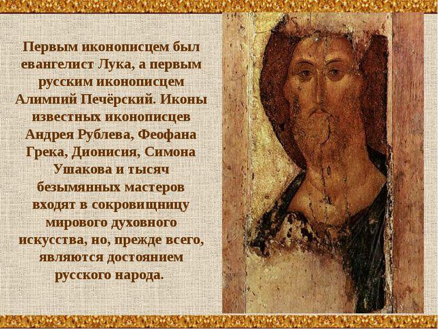 Первым иконописцем был евангелист Лука, а первым русским иконописцем Алимпий...