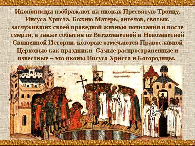 Иконописцы изображают на иконах Пресвятую Троицу, Иисуса Христа, Божию Матерь...