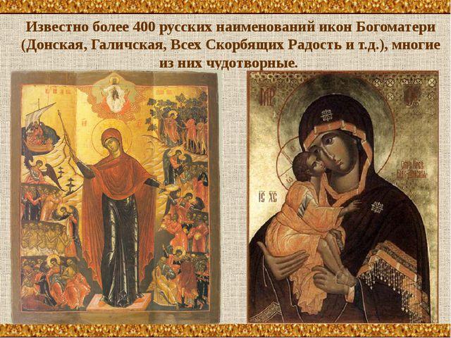 Известно более 400 русских наименований икон Богоматери (Донская, Галичская,...