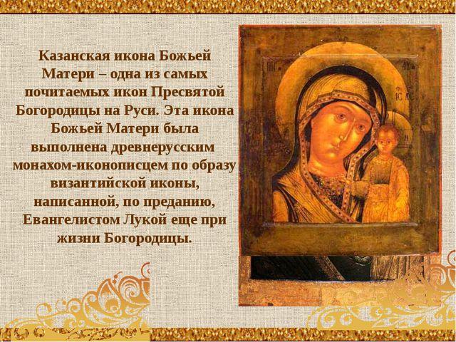 Казанская икона Божьей Матери – одна из самых почитаемых икон Пресвятой Богор...