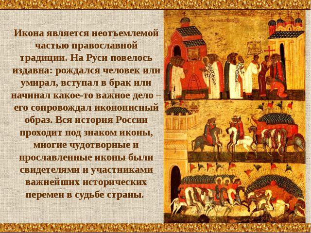 Иконаявляется неотъемлемой частью православной традиции. На Руси повелось из...