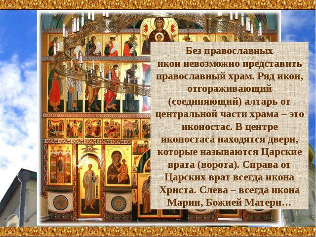 Безправославных иконневозможно представить православный храм. Ряд икон, отг...