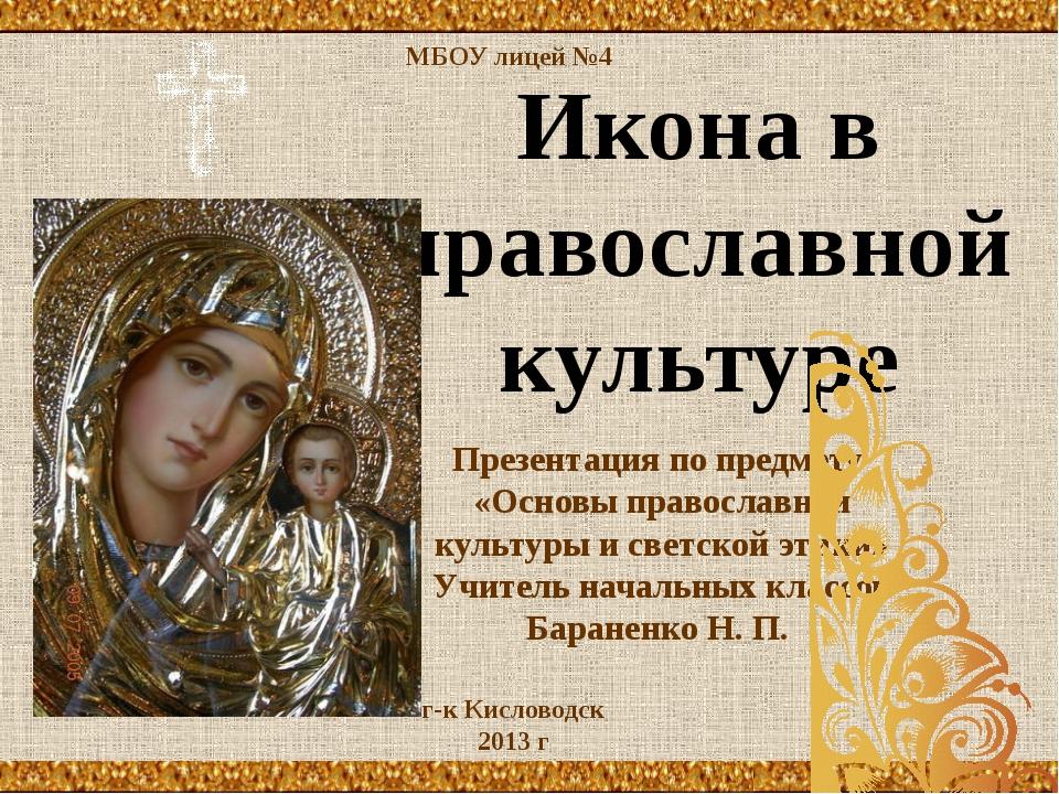 Икона в православной культуре Презентация по предмету «Основы православной ку...