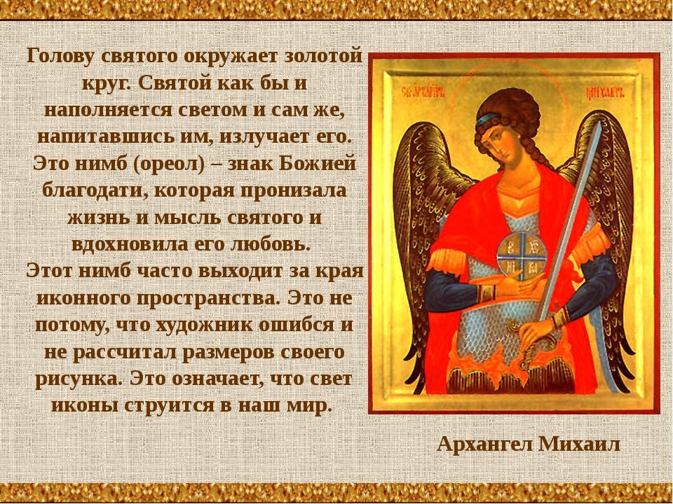 Голову святого окружает золотой круг. Святой как бы и наполняется светом и са...