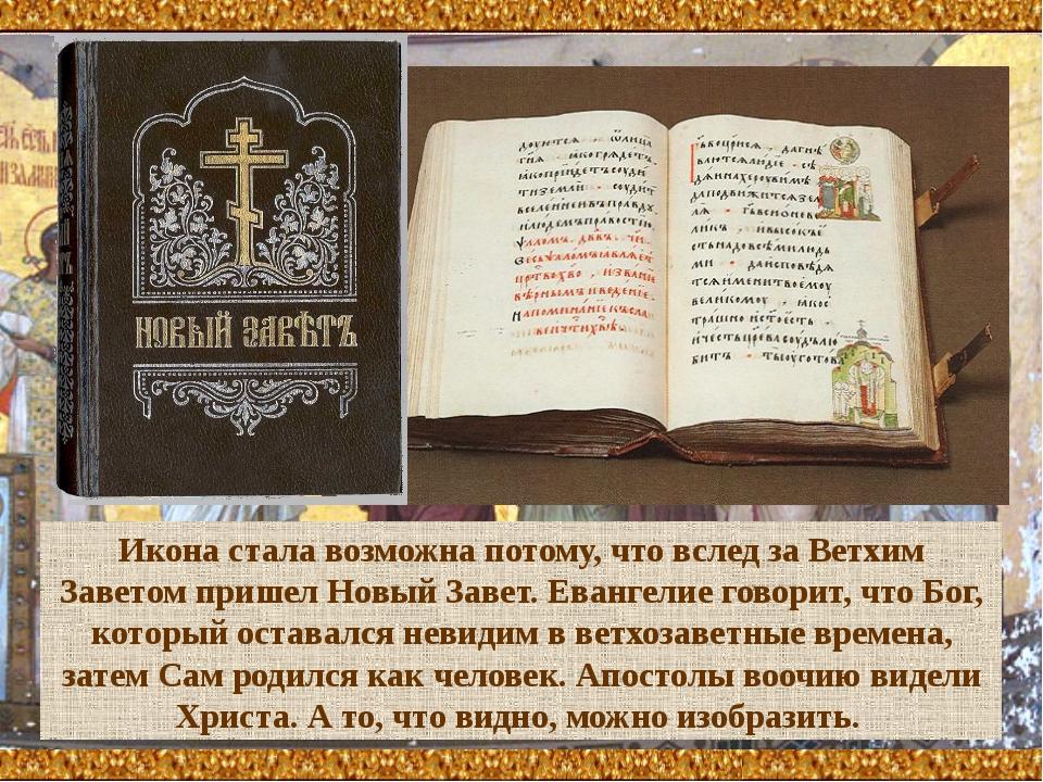 Икона стала возможна потому, что вслед за Ветхим Заветом пришел Новый Завет....