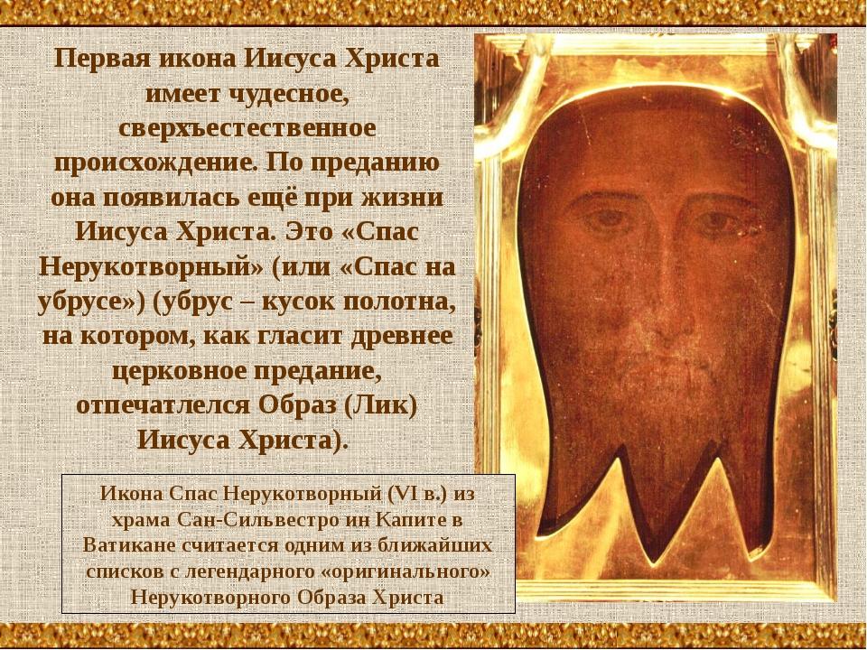 Первая икона Иисуса Христа имеет чудесное, сверхъестественное происхождение....