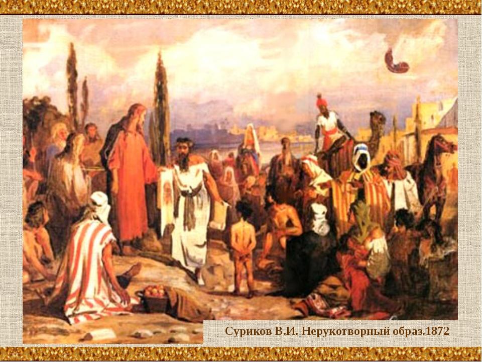 Суриков В.И. Нерукотворный образ.1872