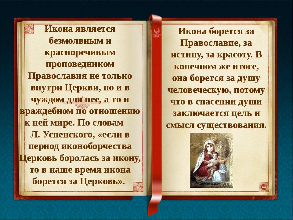 Икона является безмолвным и красноречивым проповедником Православия не только...