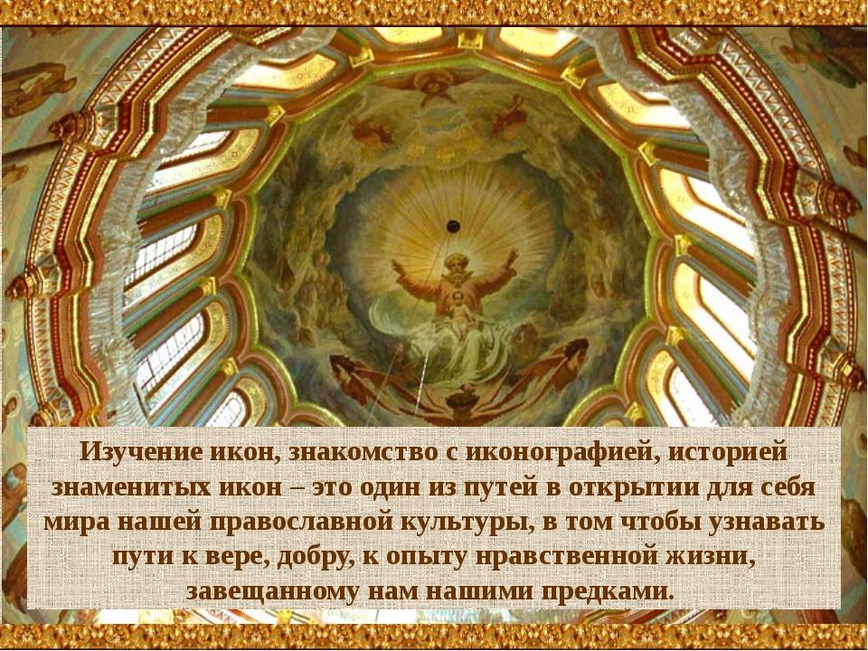 Изучение икон, знакомство с иконографией, историей знаменитых икон – это один...