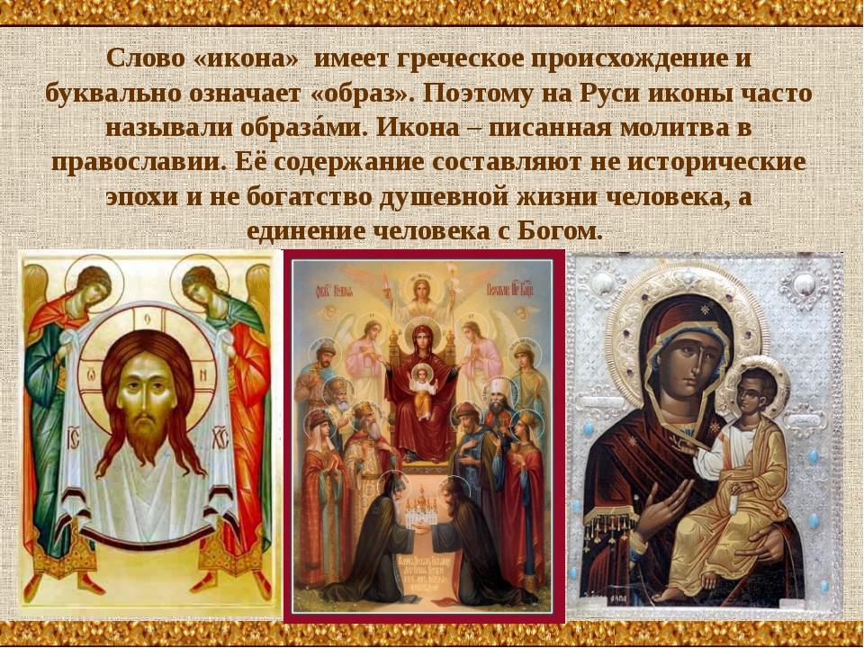 Слово «икона» имеет греческое происхождение и буквально означает «образ». Поэ...