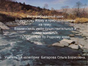 Интегрированный урок по русскому языку и природоведению на тему: Взаимосвязь