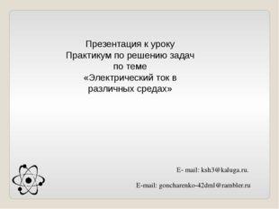 E- mail: ksh3@kaluga.ru. E-mail: goncharenko-42dml@rambler.ru Презентация к у