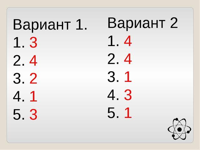 Вариант 1. 3 4 2 1 3 Вариант 2 1. 4 2. 4 3. 1 4. 3 5. 1
