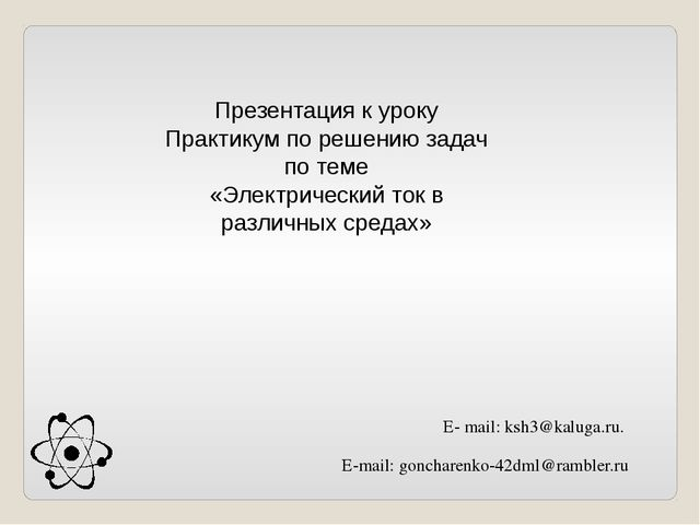 E- mail: ksh3@kaluga.ru. E-mail: goncharenko-42dml@rambler.ru Презентация к у...