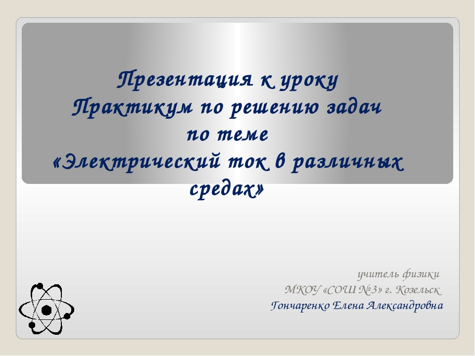 Презентация к уроку Практикум по решению задач по теме «Электрический ток в р...
