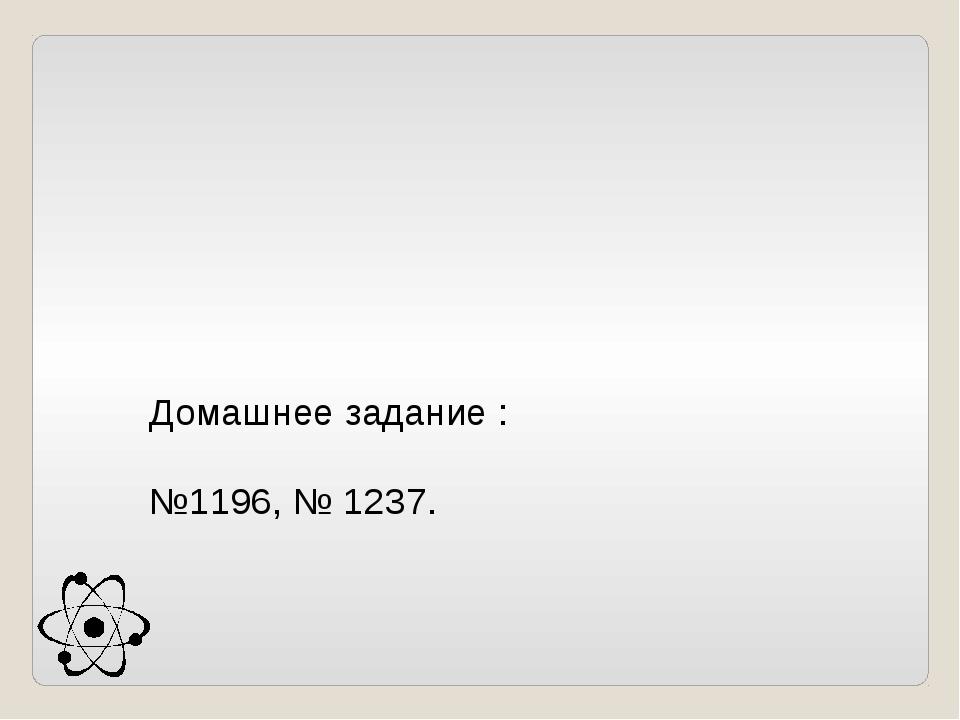 Домашнее задание : №1196, № 1237.