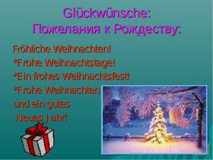 Glückwünsche: Пожелания к Рождеству: Fröhliche Weihnachten! *Frohe Weihnachts
