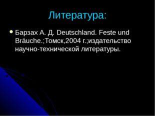 Литература: Барзах А. Д. Deutschland. Feste und Bräuche.;Томск,2004 г.;издате