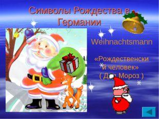 Символы Рождества в Германии Weihnachtsmann «Рождественский человек» ( Дед Мо