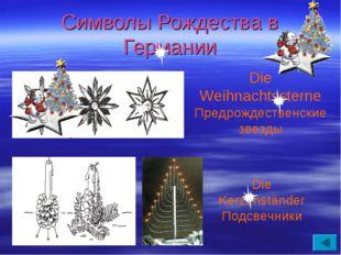 Символы Рождества в Германии Die Weihnachtssterne Предрождественские звезды D