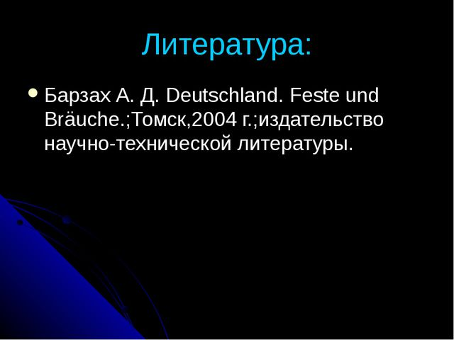 Литература: Барзах А. Д. Deutschland. Feste und Bräuche.;Томск,2004 г.;издате...