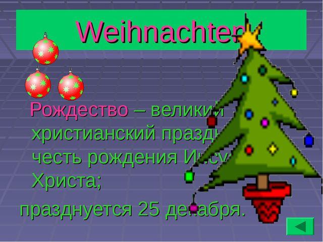 Weihnachten Рождество – великий христианский праздник в честь рождения Иисуса...
