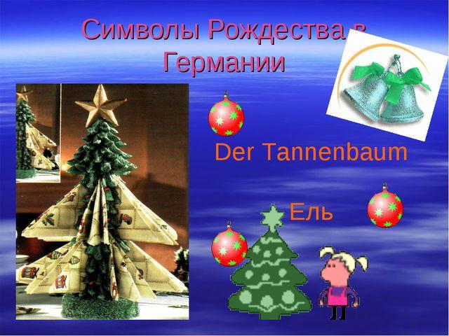 Символы Рождества в Германии Der Tannenbaum Ель