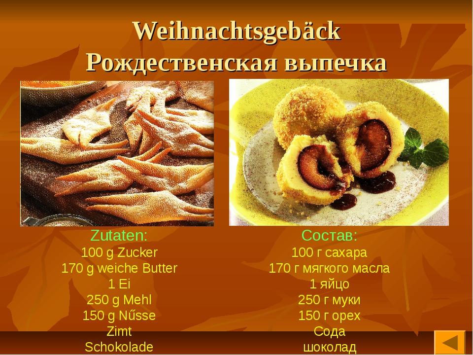 Weihnachtsgebäck Рождественская выпечка Zutaten: 100 g Zucker 170 g weiche Bu...