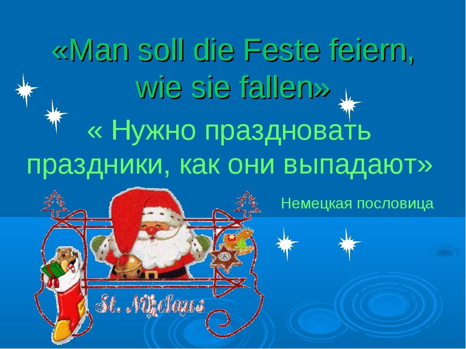 «Man soll die Feste feiern, wie sie fallen» « Нужно праздновать праздники, ка...