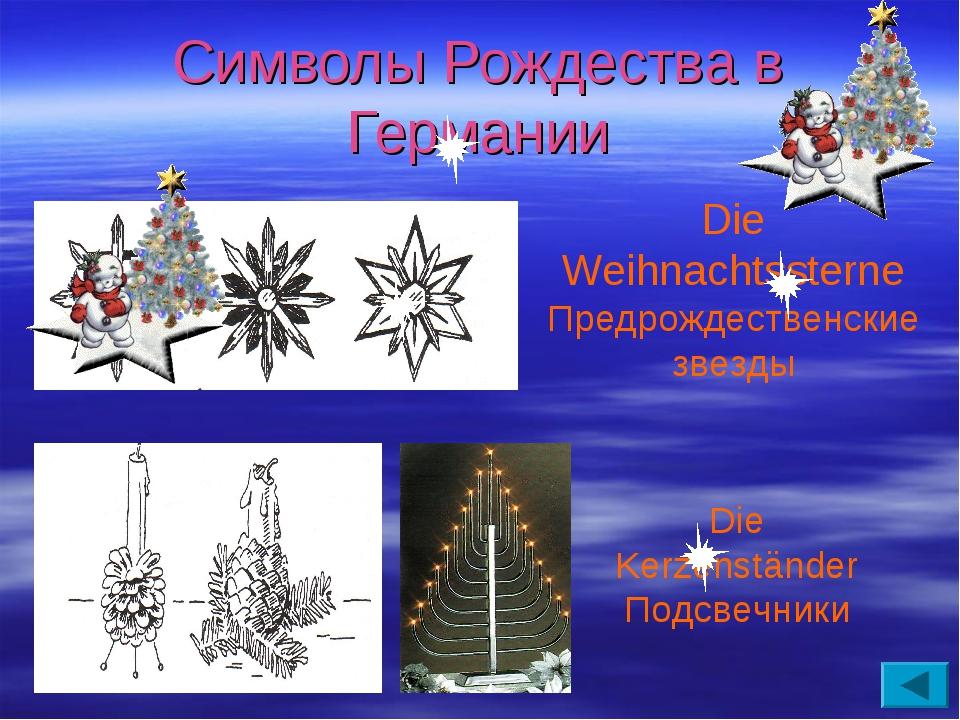 Символы Рождества в Германии Die Weihnachtssterne Предрождественские звезды D...