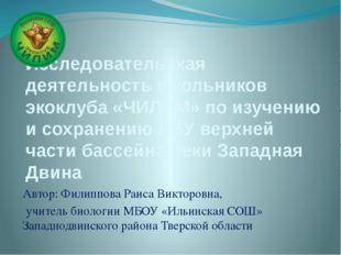 Исследовательская деятельность школьников экоклуба «ЧИЛИМ» по изучению и сохр