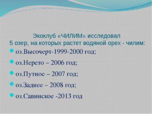 Экоклуб «ЧИЛИМ» исследовал 5 озер, на которых растет водяной орех - чилим: оз