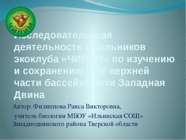 Исследовательская деятельность школьников экоклуба «ЧИЛИМ» по изучению и сохр...