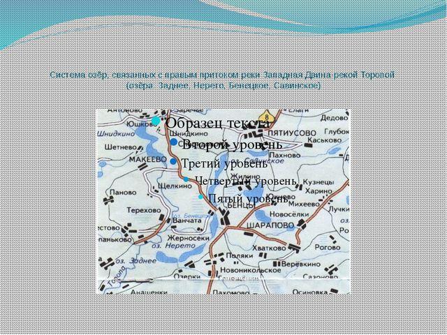 Система озёр, связанных с правым притоком реки Западная Двина-рекой Торопой (...