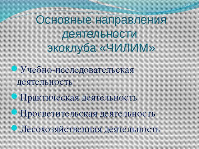 Основные направления деятельности экоклуба «ЧИЛИМ» Учебно-исследовательская д...