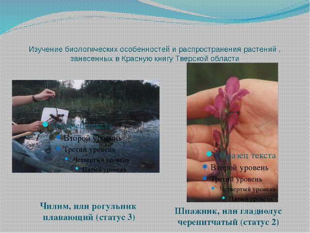 Изучение биологических особенностей и распространения растений , занесенных в...