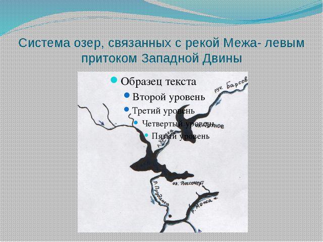 Система озер, связанных с рекой Межа- левым притоком Западной Двины