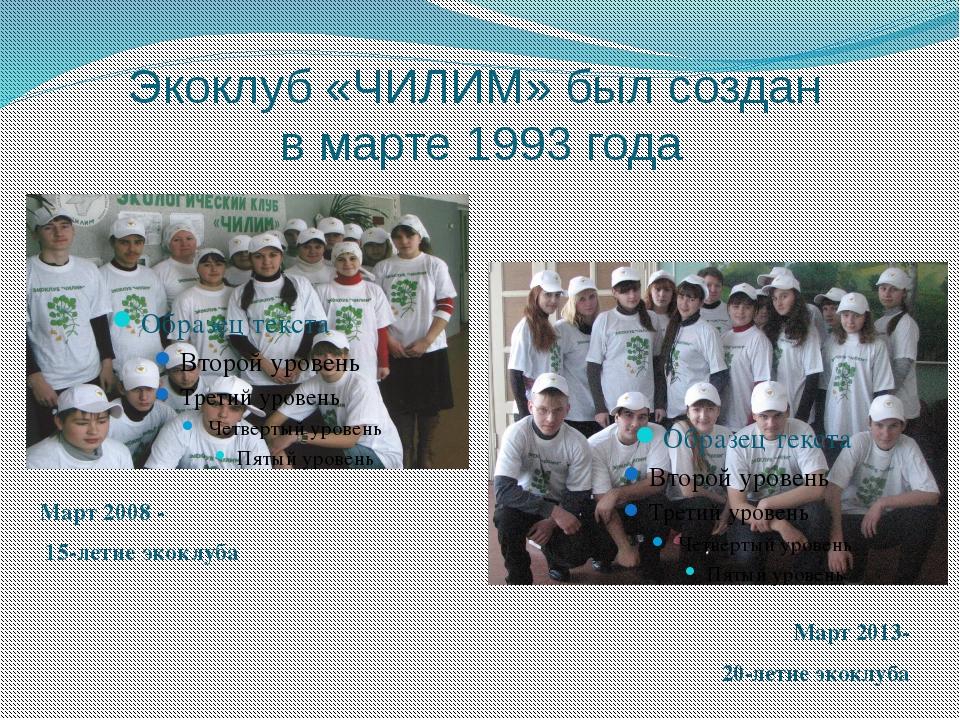 Экоклуб «ЧИЛИМ» был создан в марте 1993 года Март 2008 - 15-летие экоклуба Ма...
