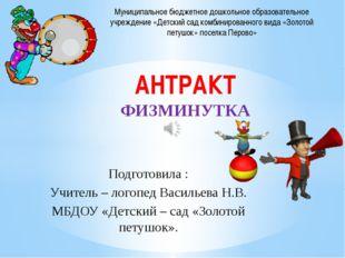 Подготовила : Учитель – логопед Васильева Н.В. МБДОУ «Детский – сад «Золотой