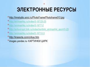 ЭЛЕКТРОННЫЕ РЕСУРСЫ http://hmstudio.ucoz.ru/PhotoFrame/Photoframe013.jpg htt